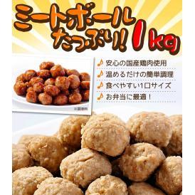 【送料無料】ミートボール(つくね 肉だんご)1kg×2パック 国産鶏肉使用 お弁当 朝食に焼き 鍋 炒めるなど様々なレシピが可能なお惣菜【レンジでチン】