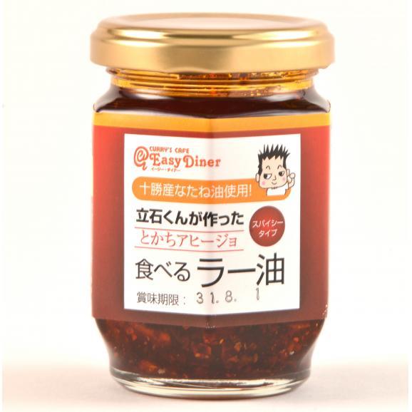 立石くんが作った 食べるカレーラー油01