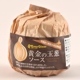 北海道十勝更別産玉葱使用!黄金の玉ねぎソース(荒切り玉葱の食べるソース)