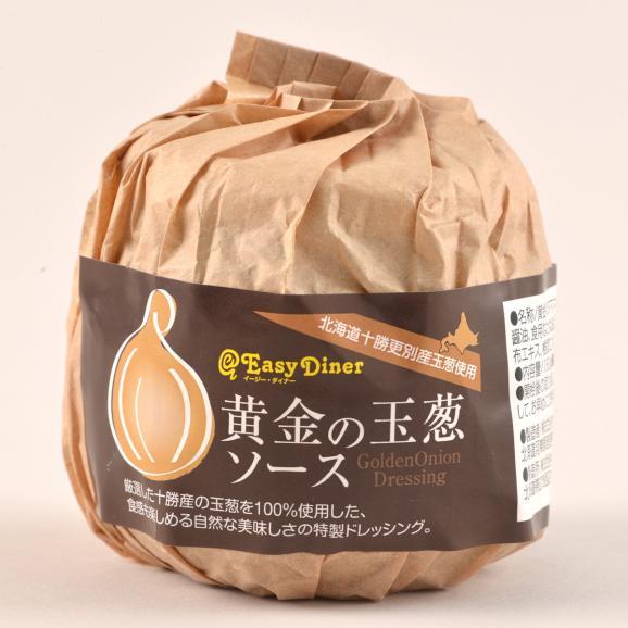 北海道十勝更別産玉葱使用!黄金の玉ねぎソース(荒切り玉葱の食べるソース)01