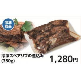 冷凍スペアリブの煮込み(350g)