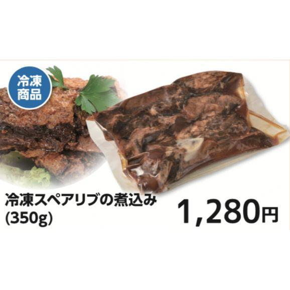 冷凍スペアリブの煮込み(350g)01