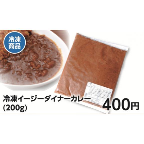 冷凍イージーダイナーカレー(200g)01