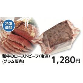 和牛のローストビーフ(冷凍)(グラム販売)