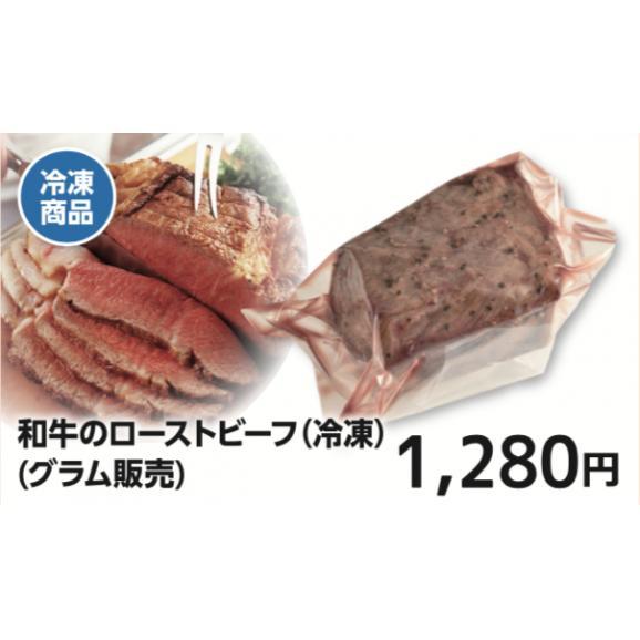 和牛のローストビーフ(冷凍)(グラム販売)01