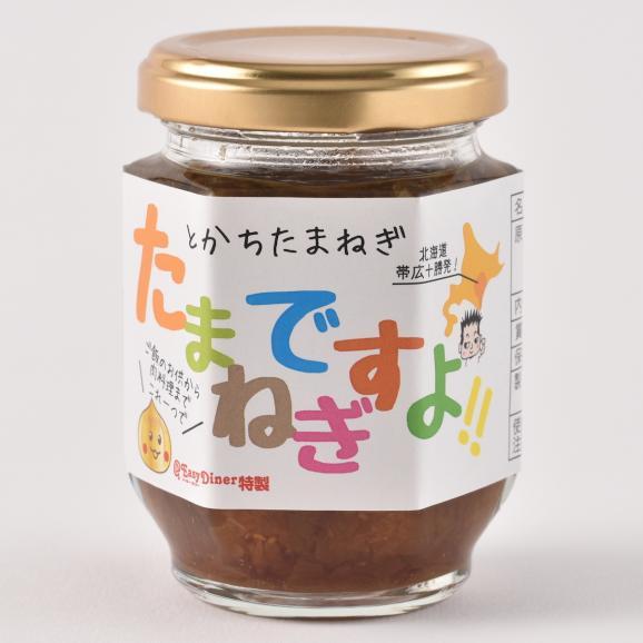 北海道十勝産玉葱使用!『玉ねぎですよ!!』(みじん切り玉ねぎソース)01