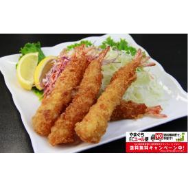 【山口県産】車海老フライ8尾入り1パック(冷凍)