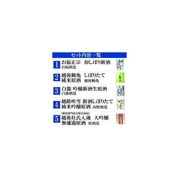 【初しぼり&新酒】日本酒飲み比べセット720ml×5本[お福正宗、越後鶴亀、白龍、越路吹雪、越後杜氏入魂] 日本酒 新酒 大吟醸03