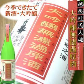 越後杜氏入魂 大吟醸無濾過原酒 1.8L 原酒造 日本酒/大吟醸/ギフト