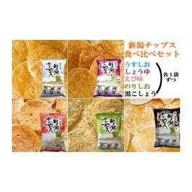 『新潟チップス食べ比べセット』100g×5種類(うすしお、しょうゆ、えび、のりしお、黒こしょう)