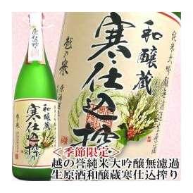 越の誉 和醸蔵寒仕込搾り 純米大吟醸無濾過生原酒1.8L 原酒造 日本酒