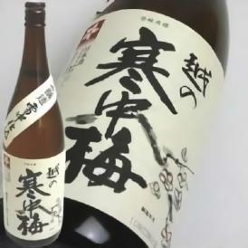 越の寒中梅 特別本醸造 1.8L 新潟銘醸