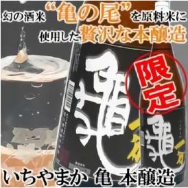 いちやまか亀 本醸造 1.8L 塩川酒造