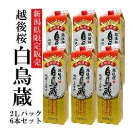 新潟県限定パック  越後桜 白鳥蔵2Lパック×6本 糖類、酸味料不使用の本格新潟日本酒パック
