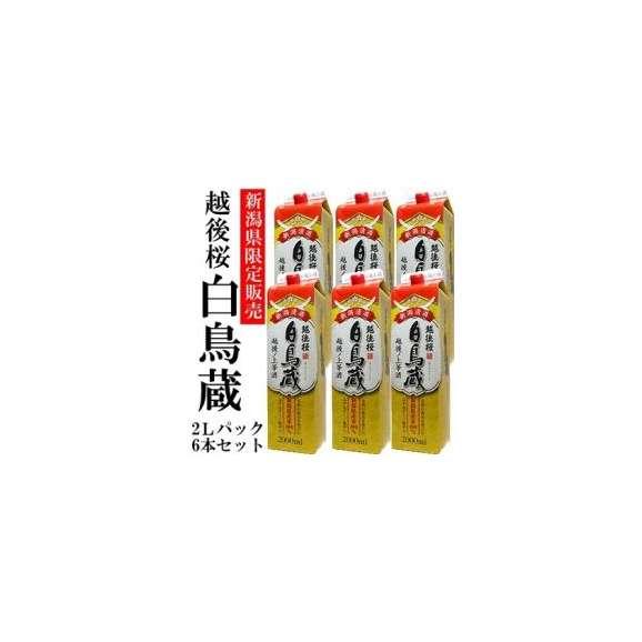 新潟県限定パック  越後桜 白鳥蔵2Lパック×6本 糖類、酸味料不使用の本格新潟日本酒パック01
