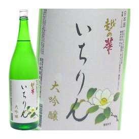 「越の華 いちりん大吟醸」1.8L 越の華酒造