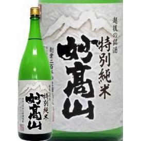 妙高山 特別純米酒 1.8L 妙高酒造[取り寄せ商品]