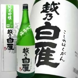 越乃白雁 純米吟醸酒 1800ml 中川酒造