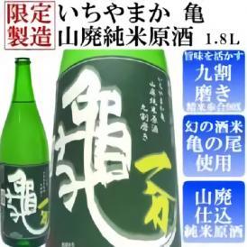 いちやまか亀 山廃純米原酒 1.8L 塩川酒造 日本酒 新潟 山廃仕込み純米酒
