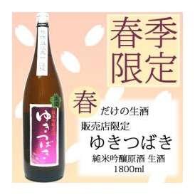 ゆきつばき<春> 純米吟醸原酒生酒 1.8L 雪椿酒造 新潟 日本酒 純米吟醸酒