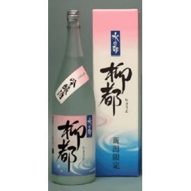 水の都 柳都<りゅうと> 吟醸酒 1800ml 高野酒造【取り寄せ商品】