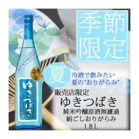 ゆきつばき[夏]純米吟醸原酒無濾過 絹ごしおりがらみ1.8L 雪椿酒造 季節限定 日本酒 冷酒