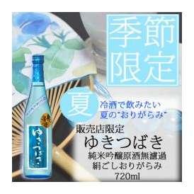 ゆきつばき[夏]純米吟醸原酒無濾過 絹ごしおりがらみ720ml 雪椿酒造 季節限定 日本酒 冷酒