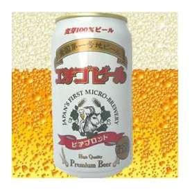 エチゴビールお試しセットビアブロンド 350缶×6本セット 【ビール・地ビール】
