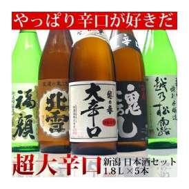 超大辛口・日本酒セット1.8L×5本 (越の誉大辛口、北雪鬼ころし、福扇鬼ころし、 福顔大辛口、大洋盛辛口本醸造)日本酒 新潟 辛口 晩酌 飲み比べ セット