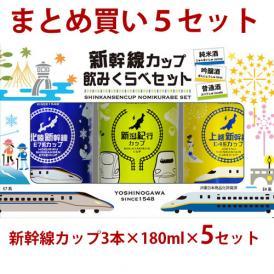 5セットまとめ買い 新幹線カップ飲み比べセット(180ml×3本×5セット)