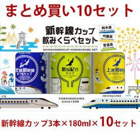 10セットまとめ買い 新幹線カップ飲み比べセット(180ml×3本×10セット)