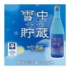 吉乃川 雪中貯蔵 吟醸酒1.8L 雪室でじっくりと貯蔵した季節限定酒 吉乃川 日本酒