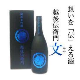 越後伝衛門 文(ふみ)純米大吟醸720ml 日本酒 新潟 越後伝衛門 純米大吟醸酒