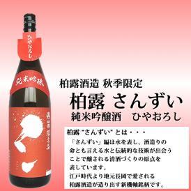柏露 さんずい 純米吟醸ひやおろし1.8L 柏露酒造 秋の日本酒ひやおろし 純米吟醸酒