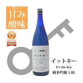イットキー[It's the key]純米吟醸酒1.8L 玉川酒造 日本酒 純米吟醸 甘口 ワイングラスで美味しい日本酒アワード最高金賞