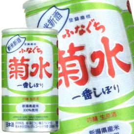 新米新酒ふなぐち菊水 一番しぼり吟醸生原酒 200ml缶×30本 菊水酒造 日本酒 お歳暮
