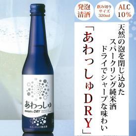 発泡性純米酒 あわっしゅDRY 320ml 越の誉 原酒造 スパークリング 日本酒 辛口