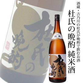 吉乃川 杜氏の晩酌 純米酒 1800ml
