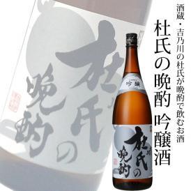 吉乃川 杜氏の晩酌 吟醸酒 1800ml
