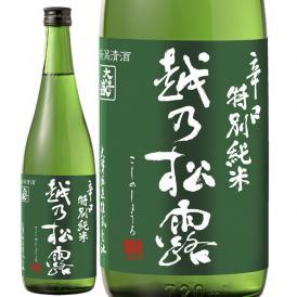 大洋盛 辛口特別純米生貯蔵 越乃松露[しょうろ]720ml 大洋酒造 日本酒 辛口純米酒