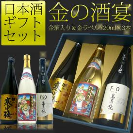 日本酒ギフトセット 金の酒宴720ml×3本(越後鶴亀、萬寿鏡、越の寒中梅)[化粧箱入り]日本酒飲み比べ ギフト プレゼント 御祝 金箔入り