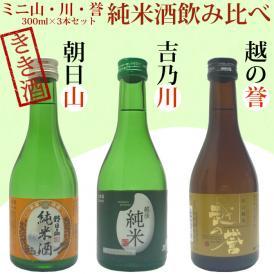 ミニ山・川・誉 純米酒飲み比べきき酒セット300ml×3本[朝日山、越後純米、彩辛口純米]日本酒 純米酒 飲み比べセット お試し