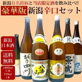 日本酒 [豪華版]新潟辛口セット1.8L×5本・720ml×1本【送料無料】新潟の有名銘柄 越乃寒梅、八海山、越乃景虎と当店限定酒を飲み比べ