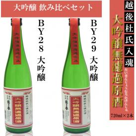 日本酒 大吟醸 新酒&1年古酒 きき酒セット720ml×2本 越後杜氏入魂大吟醸無濾過原酒 2017年製造と2016年製造飲み比べ 日本酒 大吟醸