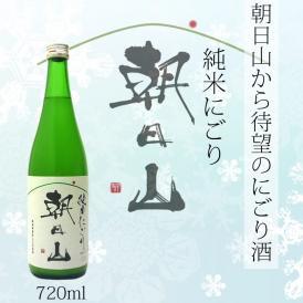 朝日山 純米にごり 720ml 朝日酒造 季節限定出荷 日本酒 純米酒 にごり酒 甘口