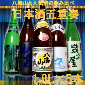 日本酒 飲み比べセット 五重奏 八海山 が入った5酒蔵の定番酒 飲みくらべ一升瓶5本組 送料無料