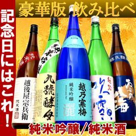 豪華版 日本酒 純米酒 飲み比べセット1.8L×5本(越乃寒梅灑、九号酵母、越路吹雪、宗兵衛、雪の八海)送料無料