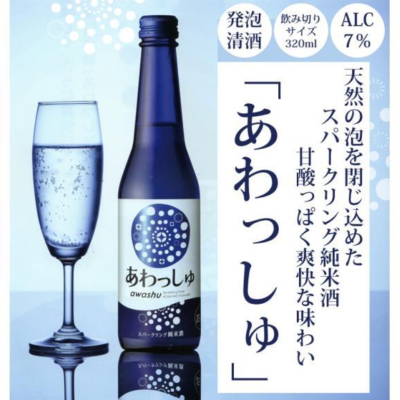発泡性純米酒 あわっしゅ320ml 越の誉 原酒造01
