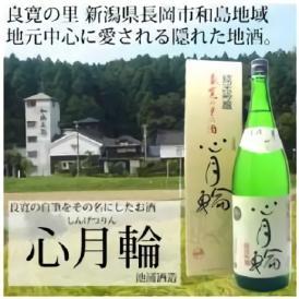 心月輪  純米吟醸酒[化粧箱入り]1.8L 池浦酒造 日本酒 純米吟醸 和楽互尊[取り寄せ商品]