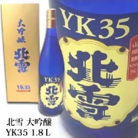 『北雪 大吟醸 YK35』 1.8L 北雪酒造 日本酒 大吟醸